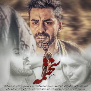 Majid Eslahi – Sakhtame