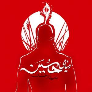 Ali Derakhshan – Donyami Hossein