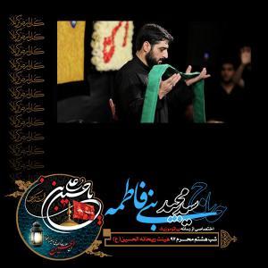 Majid Banifateme – Shab Hashtom Moharram 1397