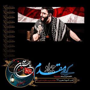 Javad Moghadam – Shab Tasoa Moharram 1397