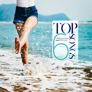 Top Music – Shahrivar 1397