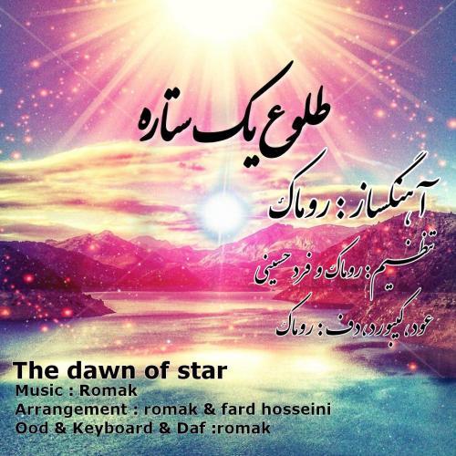 دانلود آهنگ روماک طلوع یک ستاره