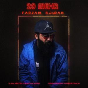 Farzam Gouran – Donyaye Khali (20 Mehre 5)