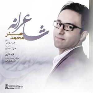 Mohammad Sadr – Shaerane