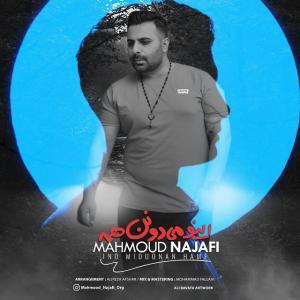 Mahmoud Najafi – Ino Midonan Hame