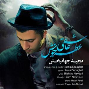 Majid Jahanbakhsh – Atre Khosh Asheghi