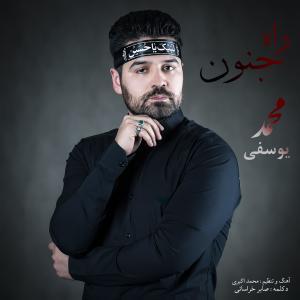 Mohammad Yousefi – Rahe Joonon