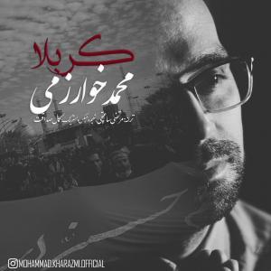 Mohammad Kharazmi – Karbala