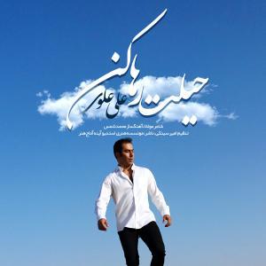 Ali Alavi – Hilat Raha Kon