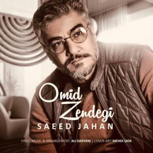Saeed Jahan – Omide Zendegi