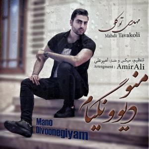 Mahdi Tavakoli – Mano Divoonegiyam