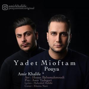 Amir Khalife – Yadet Mioftam (Ft Pouya)