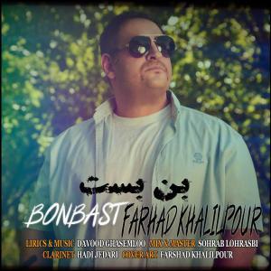 Farhad Khalilpour – Bonbast