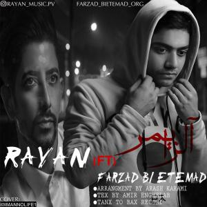 Rayan And Farzad Bi Etemad – Alzaymer
