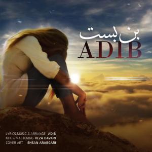 Adib – Bonbast