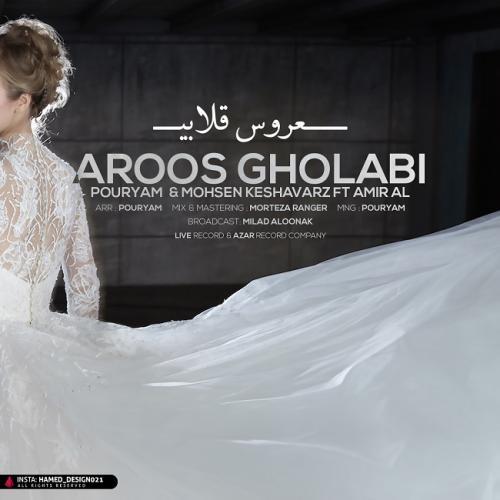 دانلود آهنگ پوریام و محسن کشاورز و امیر ای ال عروس قلابی