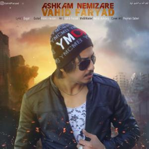 Vahid Faryad – Ashkam Nemizare
