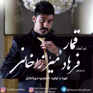 Farhad Mirzakhani – Ghomar