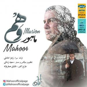 Mahoor – Vahm