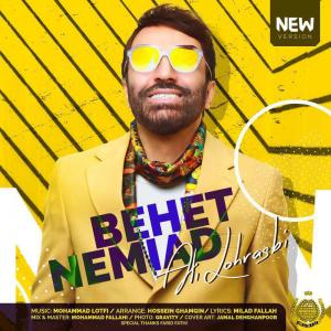 Ali Lohrasbi – Behet Nemiad (New Version)