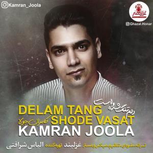 Kamran Joola – Delam Tang Shode Vasat