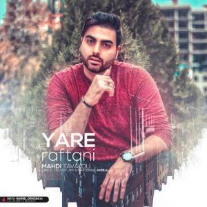 Mahdi Tavakoli – Yare Raftani