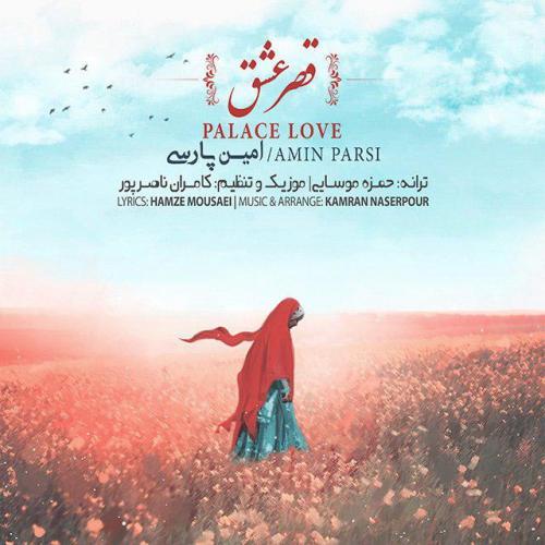 دانلود آهنگ امین پارسی قصر عشق