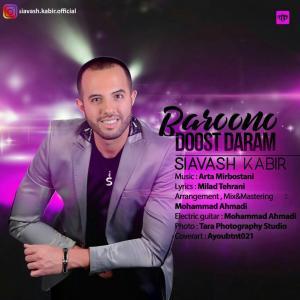 Siavash Kabir – Baroono Doost Daram