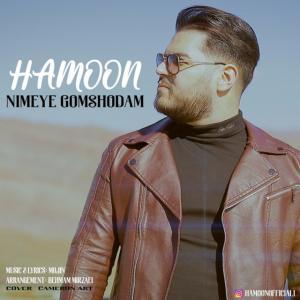 Hamoon – Nimeye Gomshodam
