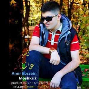 Amir Hossein Moshkriz – Nasime Asheghaneh