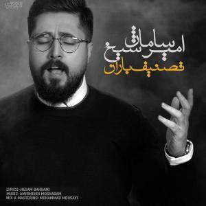 Amir Saman Sheykh – Tasnif e Baran