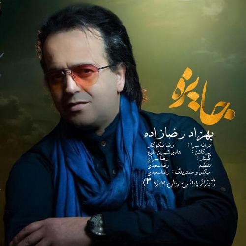 دانلود آهنگ بهزاد رضازاده جایزه