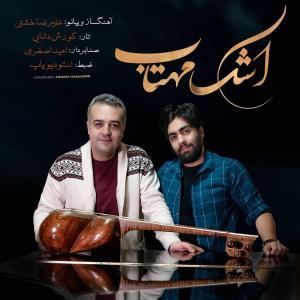 Alireza Kheshti & Kourosh Danaei – Ashke Mahtab