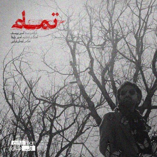 Amir Yousef – Tamaam