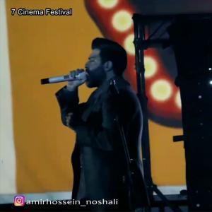 اجرای امیرحسین نوشالی جشنواره  سینمایی هفت