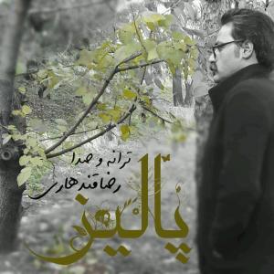Reza Ghandehari – Paliz