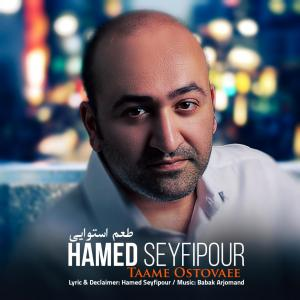 Hamed Seyfipour – Taame Ostovaee