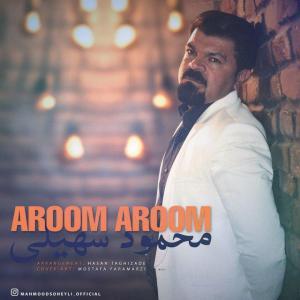 Mahmood Soheyli – Aroom Aroom