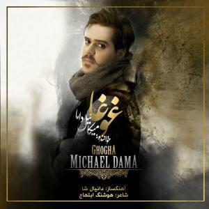 Michael Dama – Ghogha