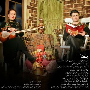 سعید سیفی و الهام علمدار شب یلدا