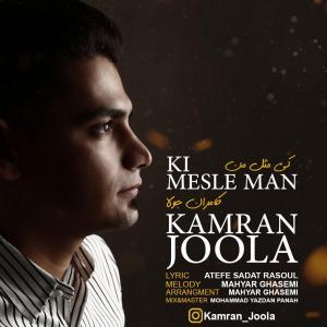 Kamran Joola – Ki Mesle Man