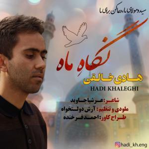 Hadi Khaleghi – Negahe Mah