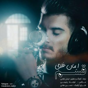 Iman Gholami – Ghasam