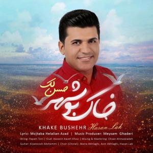 Hasan Lak – Khake Bushehr