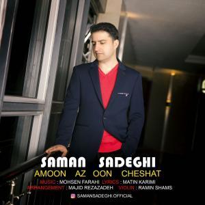 Saman Sadeghi – Amoon Az Oon Cheshat