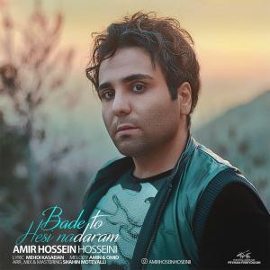 Amirhossein Hosseini – Bade To Hesi Nadaram