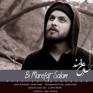 Soroush Farahmand – BI Marefat Salam