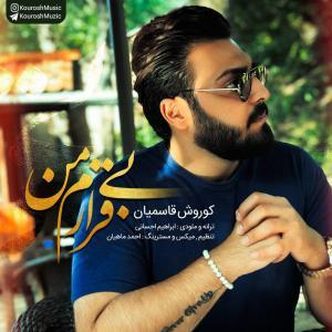 Kourosh Ghasemian – Bi Ghararam Man