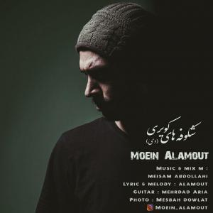 Moein Alamout – Shokoufehaye Kaviri (Dey)