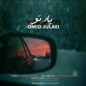 Omid Julaei – Yade Too